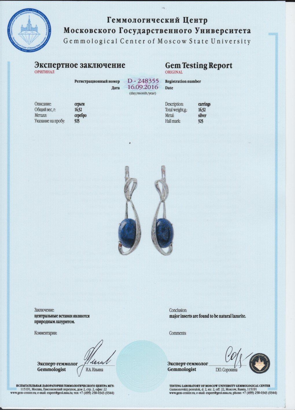 https://mineralmarket.ru/img/certificate/64/1485964237.jpeg