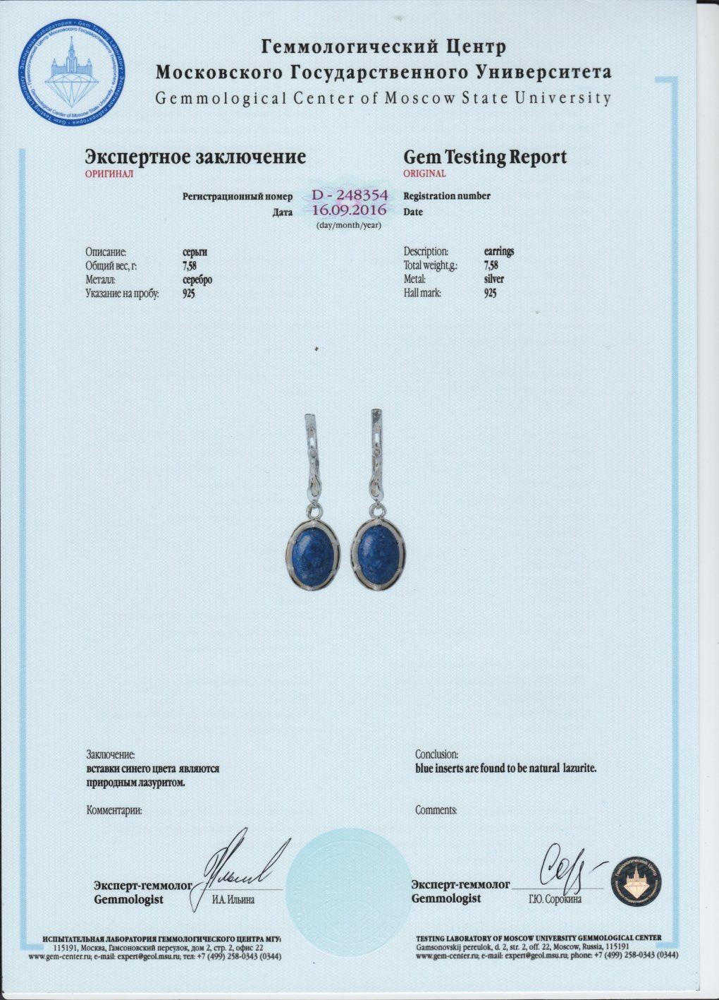 https://mineralmarket.ru/img/certificate/64/1485964260.jpeg