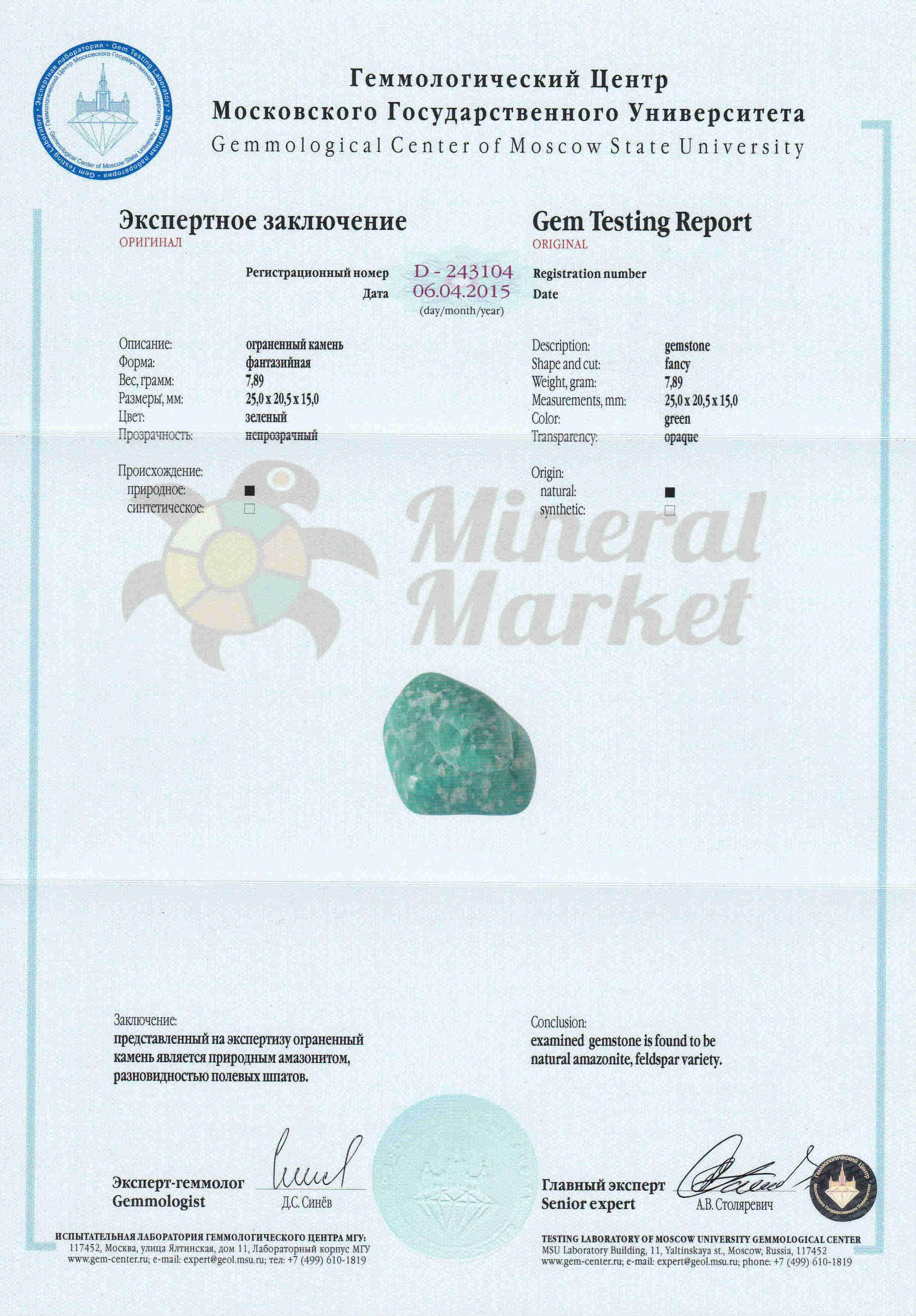 http://mineralmarket.ru/img/certificate/7.jpg
