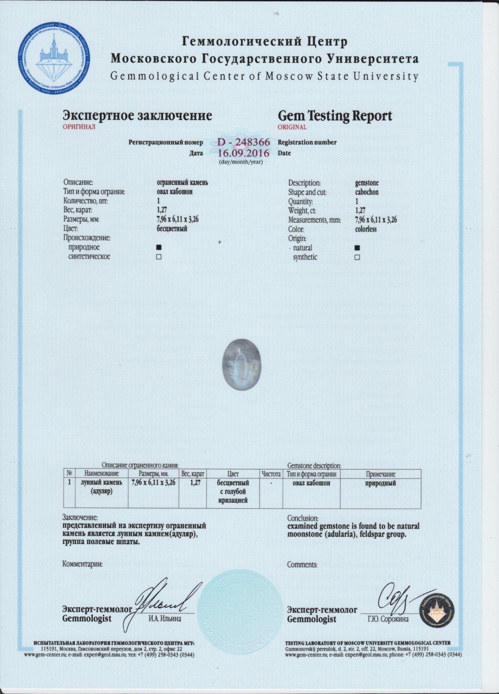 https://mineralmarket.ru/img/certificate/70/1485964463.jpeg