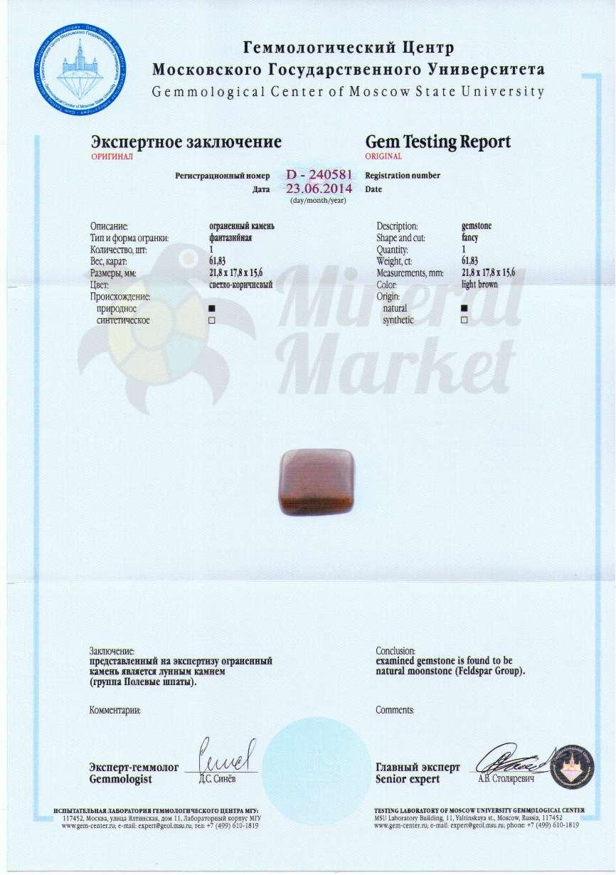 https://mineralmarket.ru/img/certificate/70/70.jpg