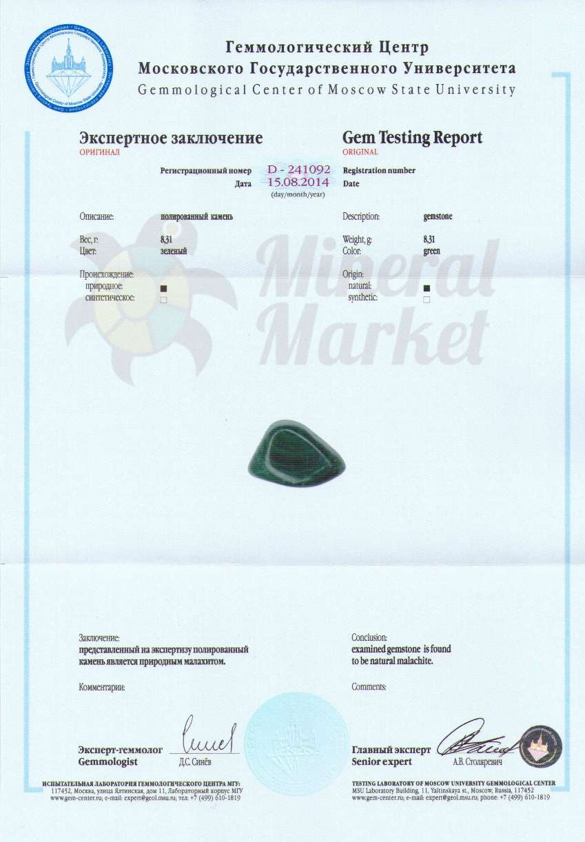 http://mineralmarket.ru/img/certificate/72.jpg