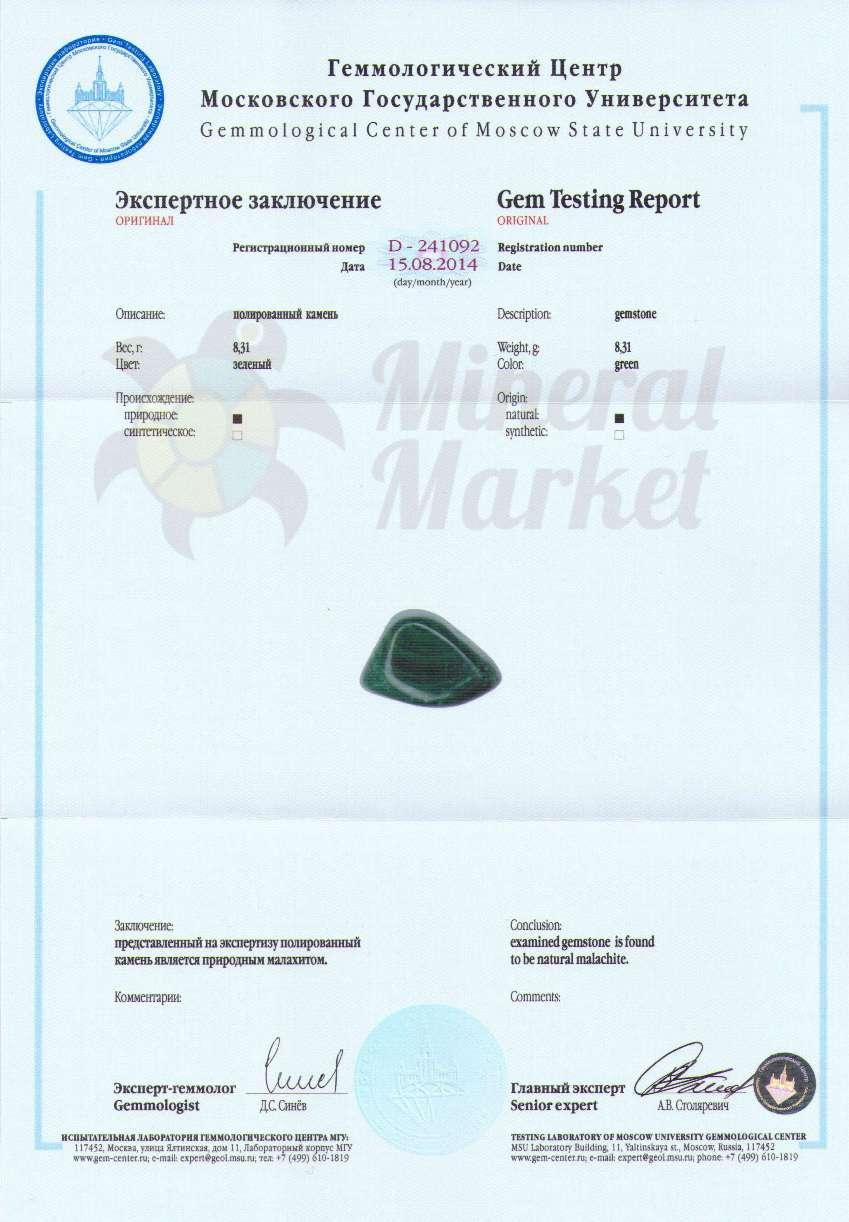 https://mineralmarket.ru/img/certificate/72/72.jpg