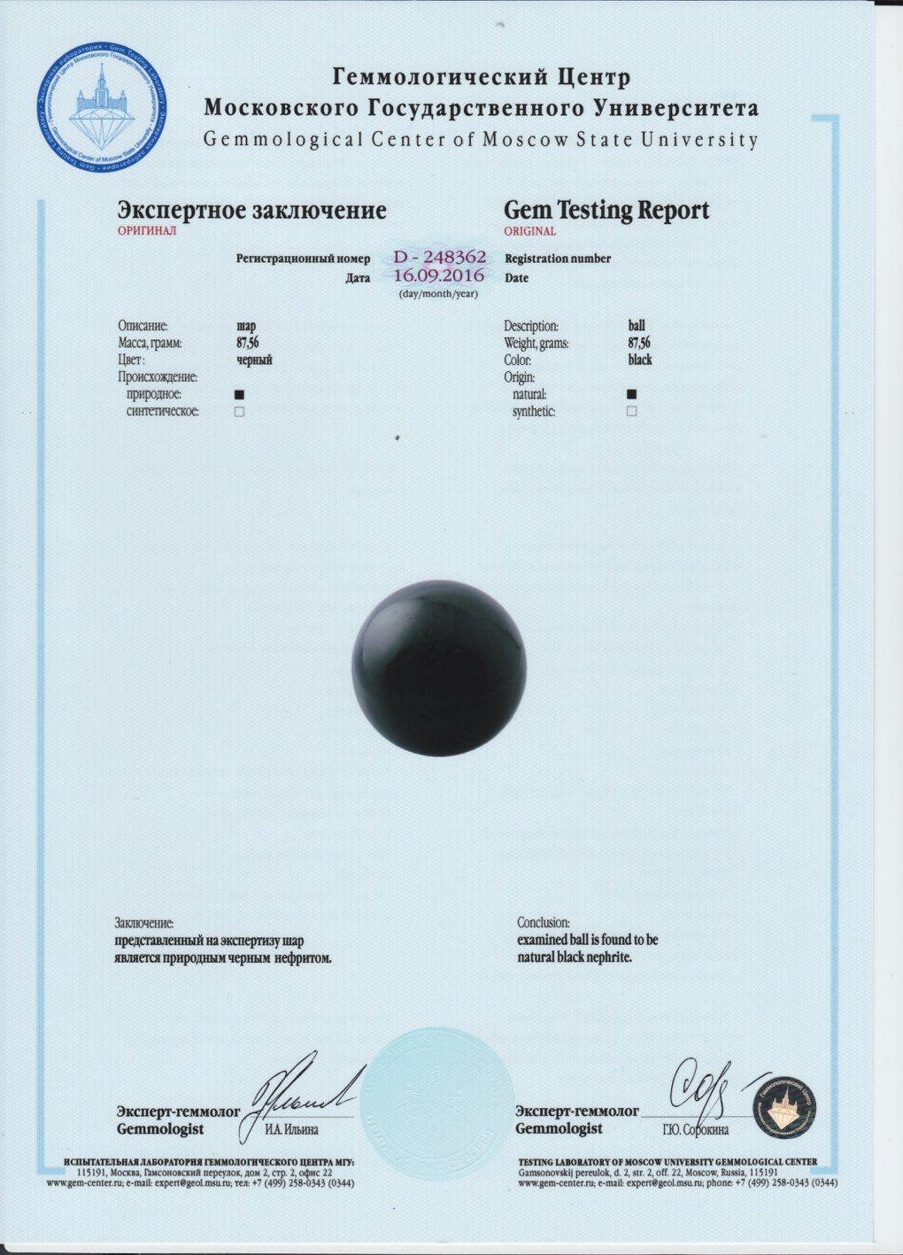 https://mineralmarket.ru/img/certificate/79/1485964421.jpeg