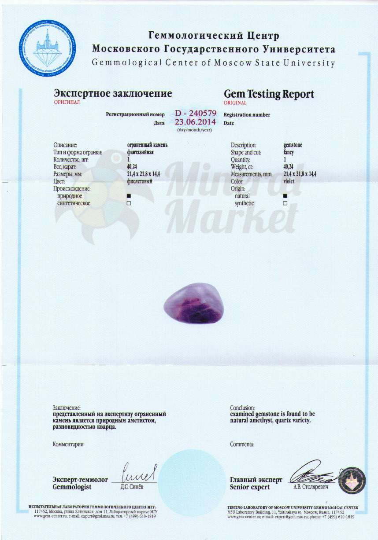 http://mineralmarket.ru/img/certificate/8.jpg