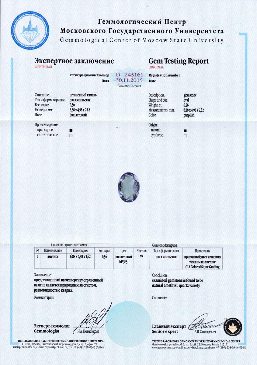 https://mineralmarket.ru/img/certificate/8/1485787771.jpg