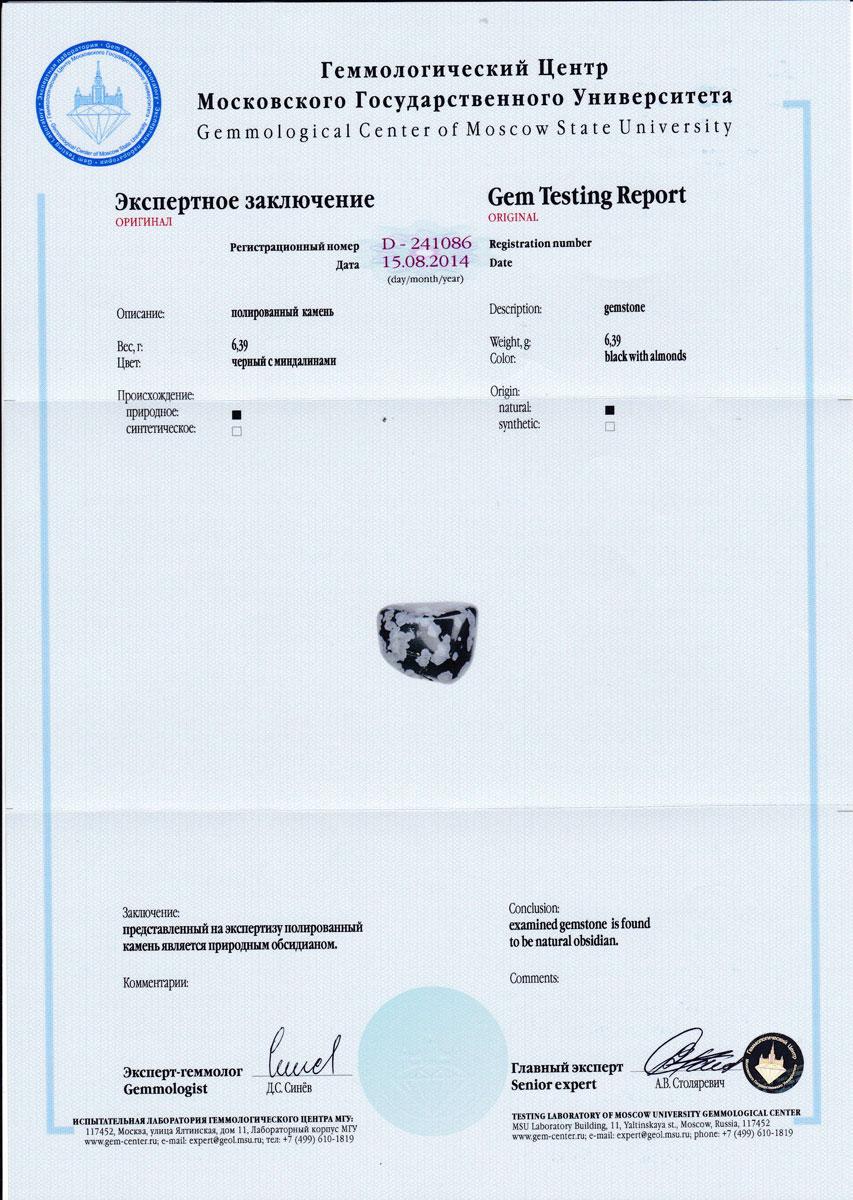 https://mineralmarket.ru/img/certificate/80/1485786405.jpg