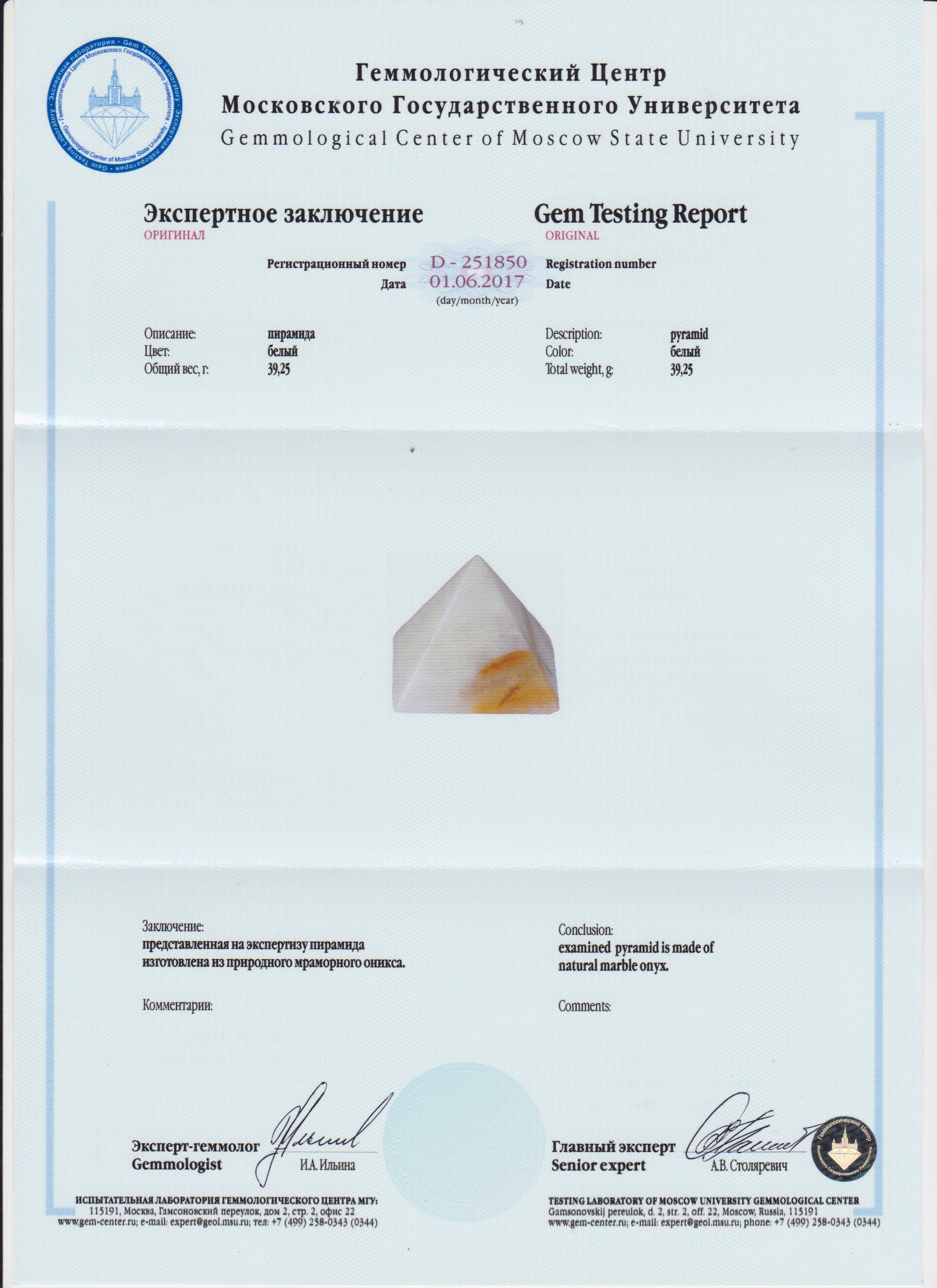 https://mineralmarket.ru/img/certificate/81/1497884711.jpg
