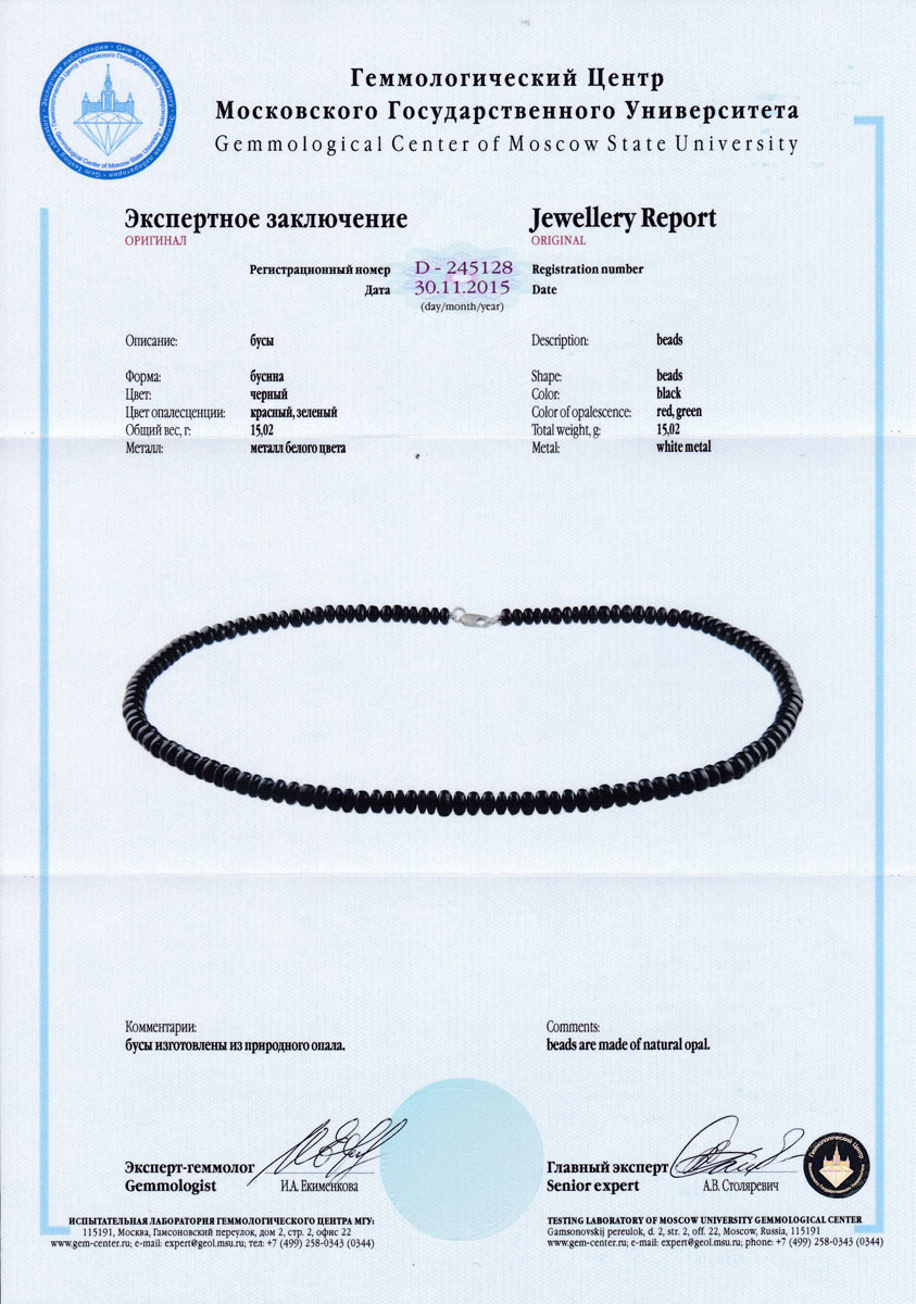 https://mineralmarket.ru/img/certificate/82/1485784980.jpg