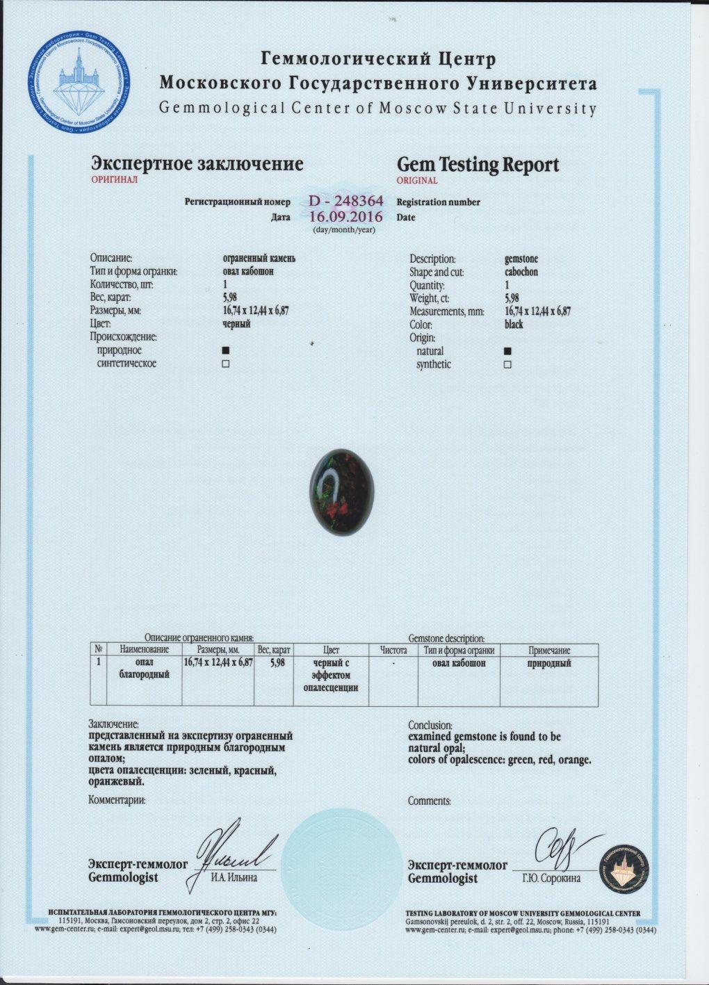 https://mineralmarket.ru/img/certificate/82/1485964017.jpeg