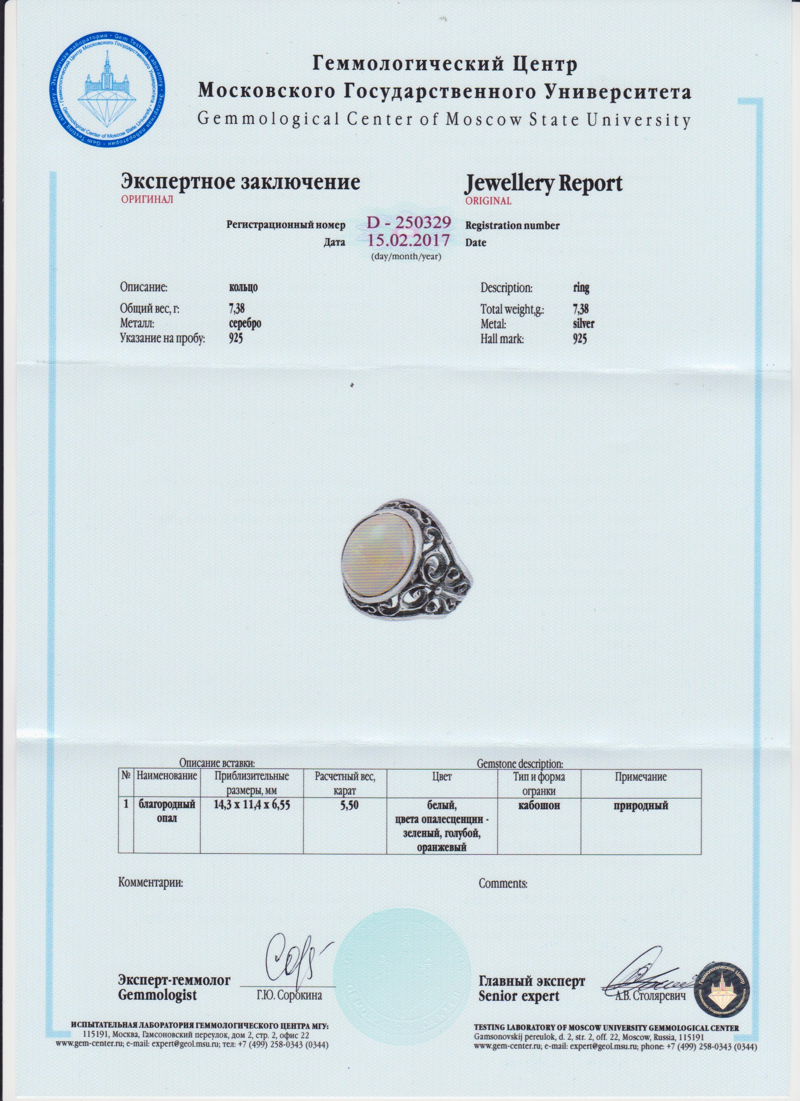 https://mineralmarket.ru/img/certificate/82/1491823102.jpg