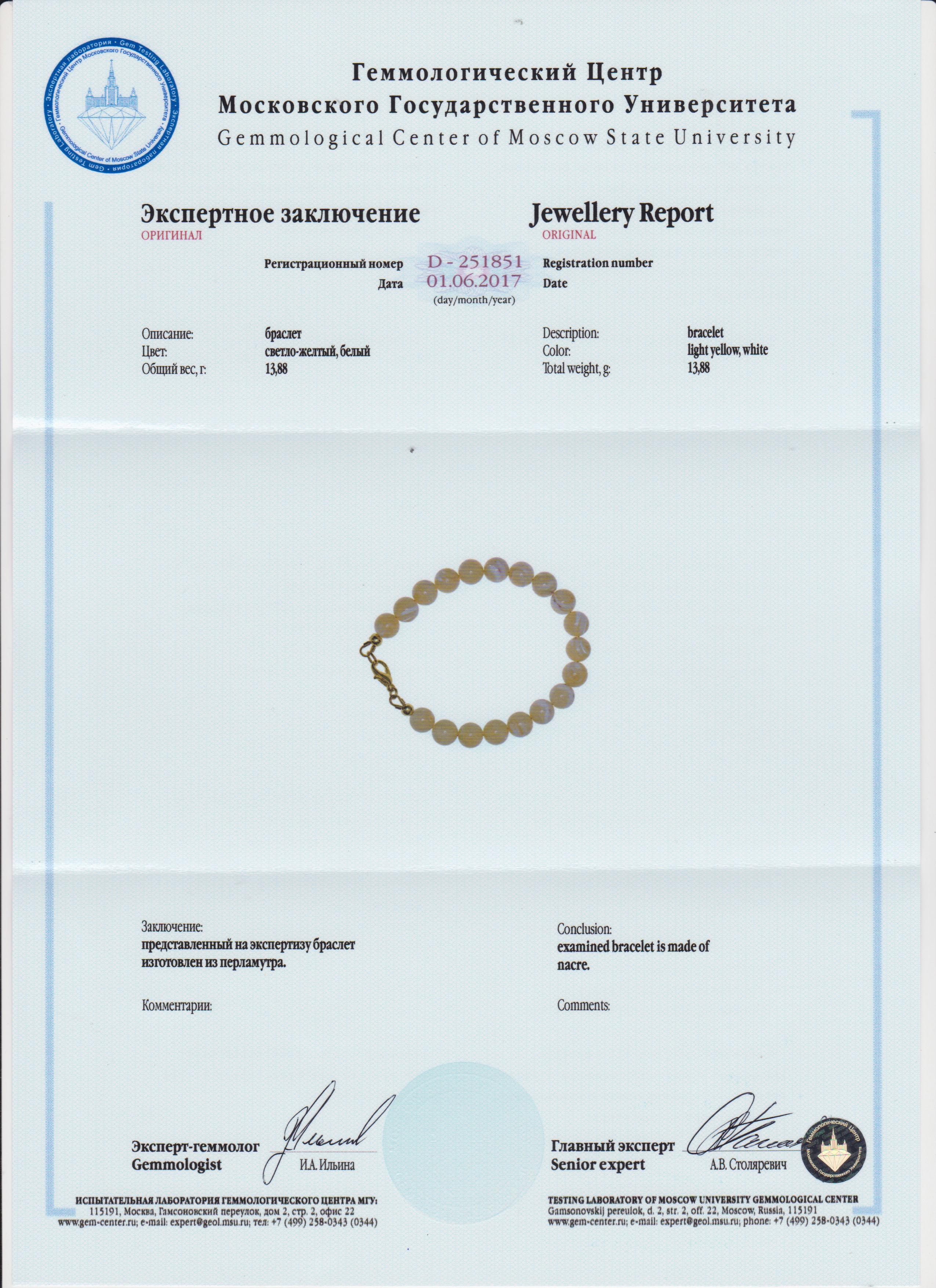 https://mineralmarket.ru/img/certificate/85/1497884784.jpg