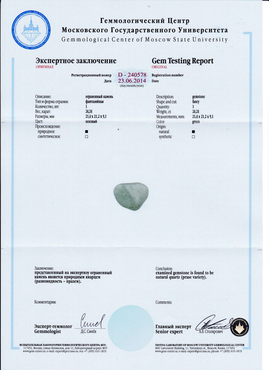 https://mineralmarket.ru/img/certificate/88/1498047911.jpg