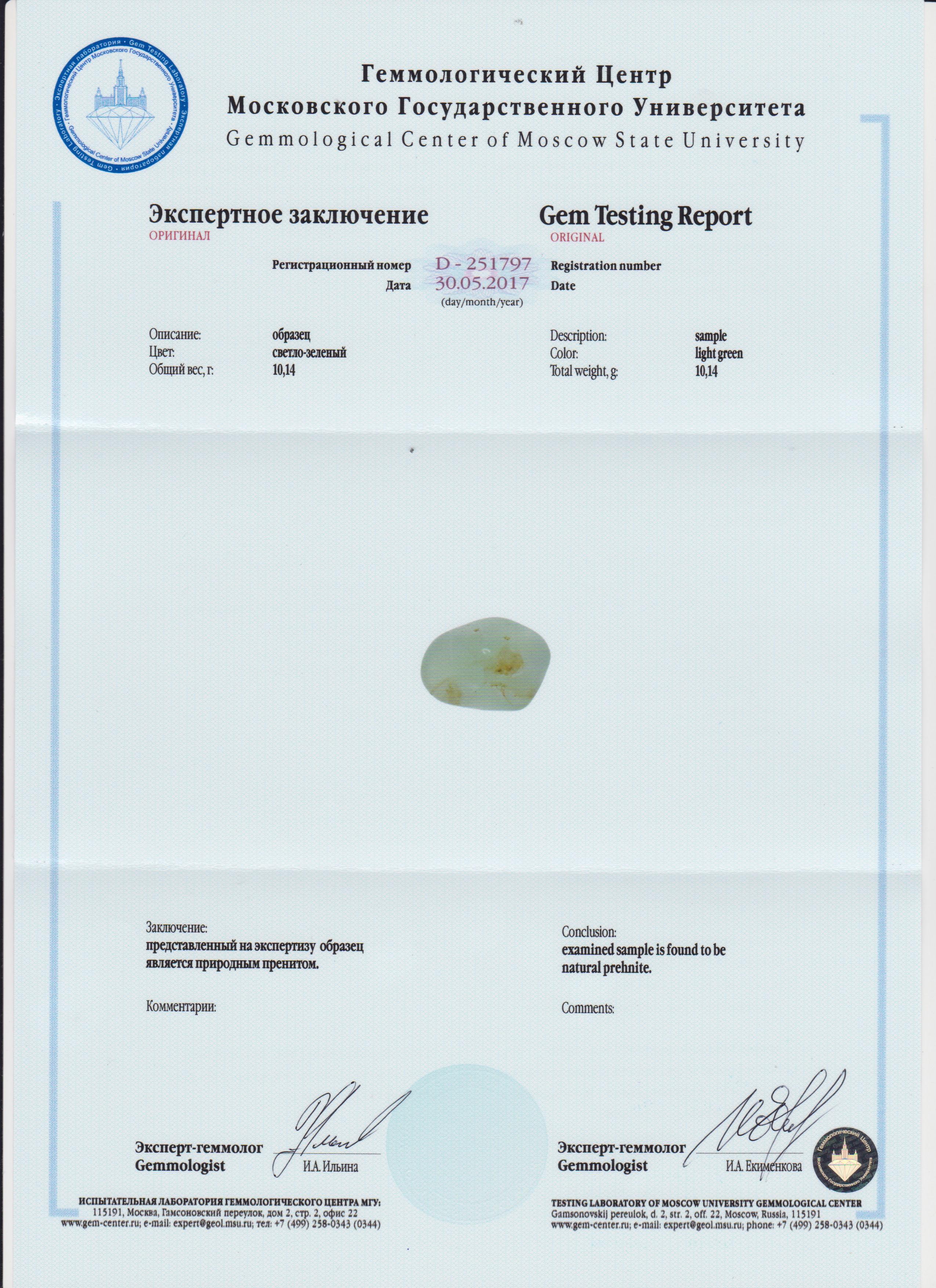 https://mineralmarket.ru/img/certificate/90/1497884864.jpg