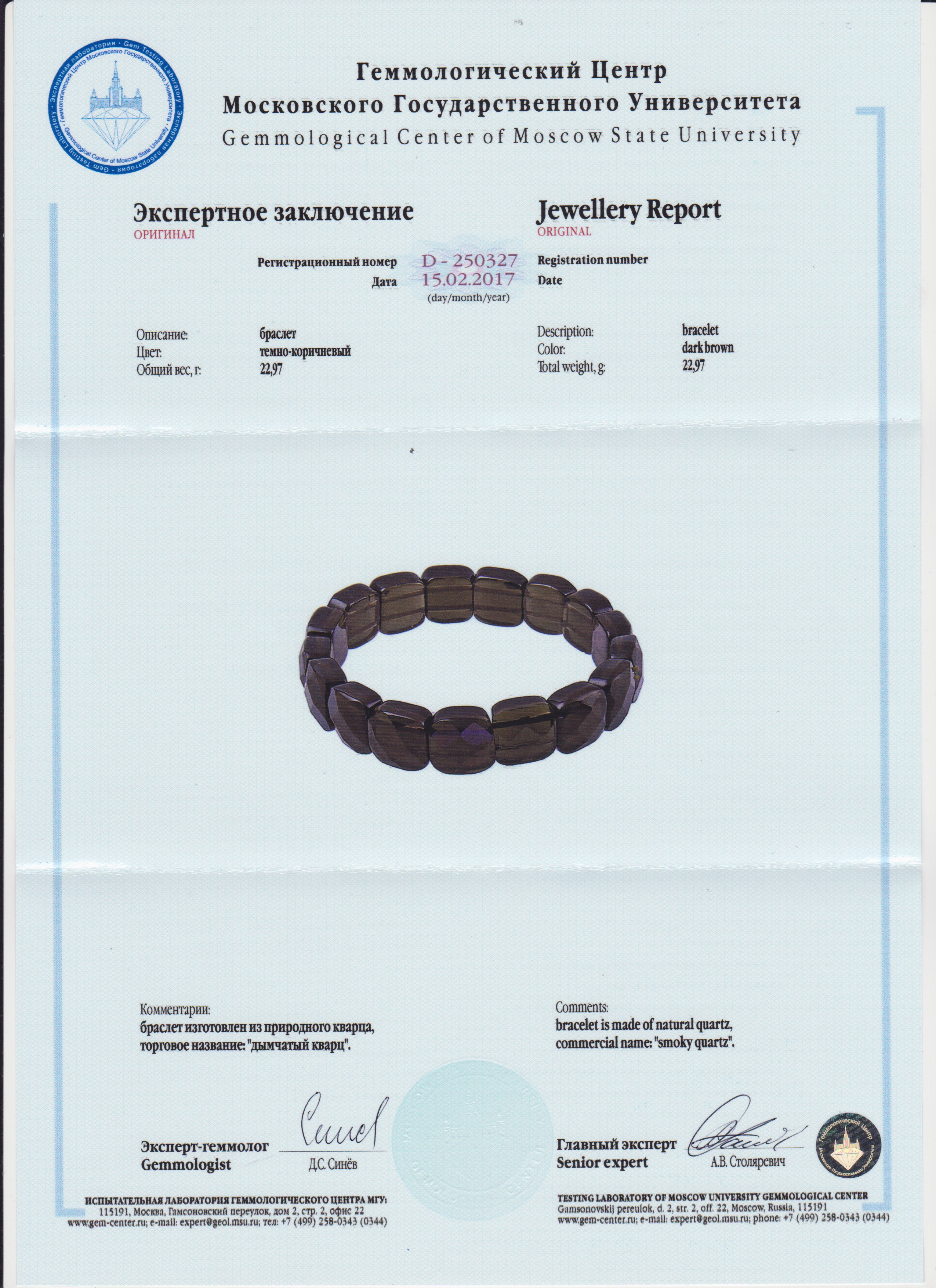 https://mineralmarket.ru/img/certificate/94/1491822248.jpg